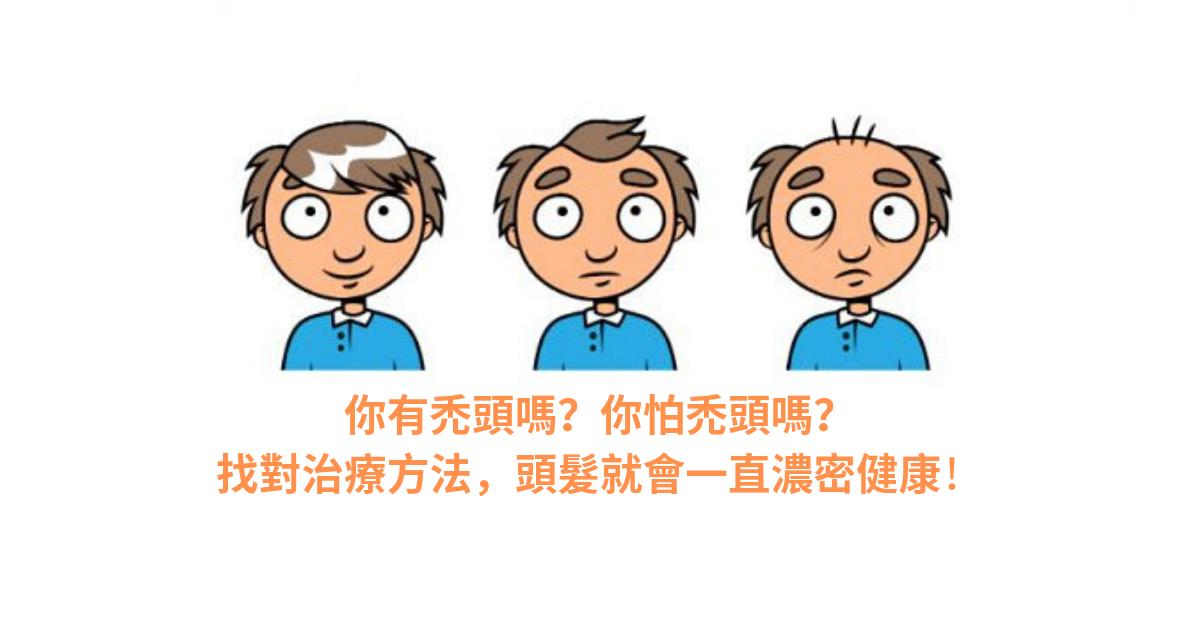 你有禿頭嗎?你怕禿頭嗎? 找對治療方法,頭髮就會一直濃密健康!