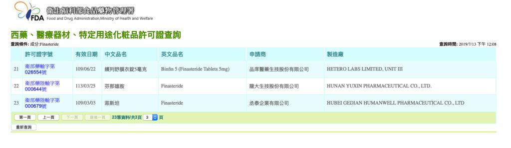 截圖:臺灣衛生福利部食品藥物管理處