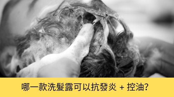 哪一款洗髮露可以抗發炎 + 控油?