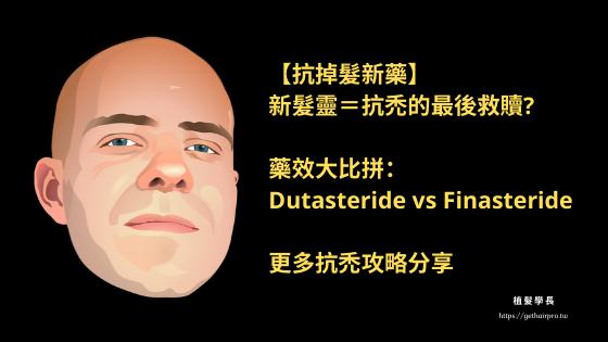 新髮靈=抗禿的最後救贖。Dutasteride vs Finasteride 藥效大比拼