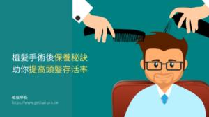 植髮手術後保養秘訣 助你提高頭髮存活率