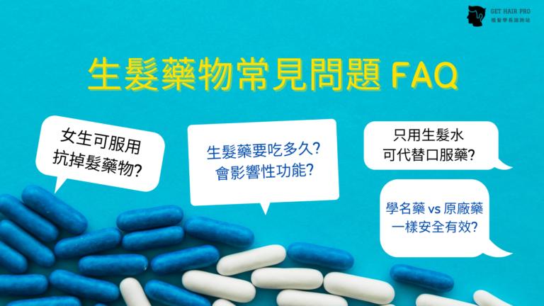 生髮藥物常見問題 FAQ