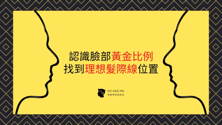 認識臉部黃金比例 找到理想髮際線位置