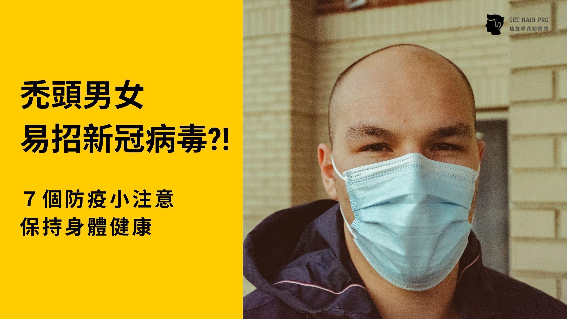禿頭男女 易招新冠病毒?!